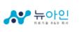 뉴아인 Logo