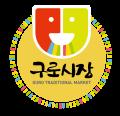 구로시장 문화관광형시장 육성사업단 Logo
