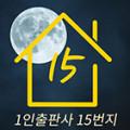 15번지 Logo
