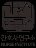 간호사연구소 Logo