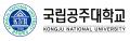 국립공주대학교 한민족교육문화원 Logo