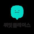 위밋플레이스 Logo