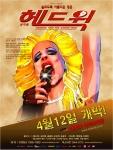 뮤지컬 헤드윅 포스터