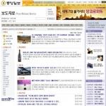 인터넷 중앙일보 보도자료 뉴스 화면