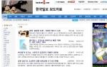 한국일보 보도자료 뉴스 서비스 화면