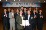 국민연금관리공단은 14일 오후, 송파구 신천동 소재 공단 대강당에서 수협과 어촌 자매결연 공동협약을 체결했다.