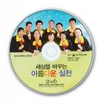 중고생 자원봉사 교육자료 CD 이미지