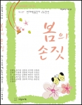 봄의 손짓-/216P 신국판변형 가격 10,000원 도서출판 그림과책