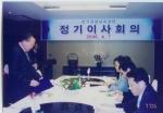 한국갱생보호공단 안용석 이사장은 2006. 4. 7.(금) 김종인 이사(현 전주지검 검사장)등 15명이 참석한 가운데 정기 이사회의를 개최하였다.