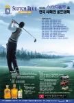 스카치블루배 골프대회 포스터