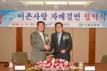 박종식 수협중앙회장은 17일 오전, 수협 10층 회의실에서 정홍식 한국주택금융공사 사장과 어촌사랑 자매결연 혐약식을 체결했다.
