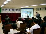 한국갱생보호공단 임직원이 모인 가운데 시연회를 갖고 있다.
