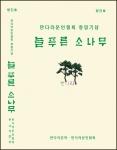 '늘푸른소나무' 출판기념회 개최