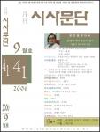 월간 시사문단 2006년 9월호 신인상 발표