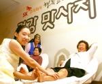 SK주식회사는 6일부터 8일까지 노인들을 대상으로 '행복 효도잔치'를 개최했다.