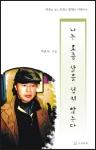박효석 시집 '나는 요즘 살을 섞지 않는다' 표지