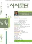 월간 시사문단 2007년 2월호 표지