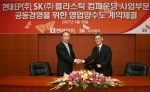 SK㈜ 화학사업부문장 김용흠 전무(오른쪽)와 현대EP 이건원 사장이 2일 오전 서울 서린동 SK㈜ 본사에서 계약을 체결한 후 악수하고 있다.