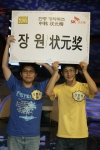 한중 장학퀴즈에서 우승을 차지한 춘천고 클린팀의 오현우(왼쪽).진호성군이 상패를 들어 보이고 있다.