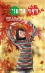 누죤패션몰(www.nuzzon.co.kr)에서 9월 17일부터 21일까지 5일간 매장 정문 앞 경품행사장에서 8번째 가을 경품대축제가 실시된다.