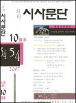월간 시사문단 2007년 10월호 신인상 발표