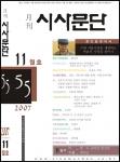 월간 시사문단 2007년 11월호 신인상 수상자 발표
