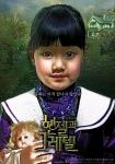 잔혹동화 '헨젤과 그레텔' 1차 포스터 공개