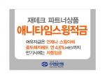 수협은행, 신상품 '애니타임스윙적금' 판매