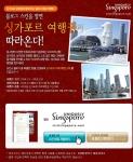 싱가포르관광청, 싱가포르 3박 5일 여행권 증정 이벤트