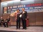 '제3회 2008 대한민국 스포츠·레저문화 대상'에서 레저관광 부분 대상을 수상한 일본지역전문 여행사 플래닛재팬투어  양주열대표