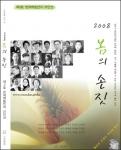 황금찬 시인이 추천하는 2008년 '봄의 손짓' 3호 출간