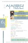 월간 시사문단 2008년 7월호 표지