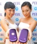 모토로라, 유선형 디자인의 보랏빛 3G폰 페블(PEBL) 출시
