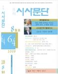 월간 시사문단 2008년 8월호 표지