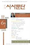 월간 시사문단 2008년 11월호 신인상 발표