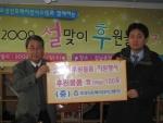 효성인포메이션시스템, 설 맞이 훈훈한 '쌀 나눔 행사' 개최
