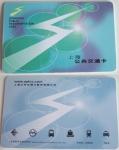 상해교통카드