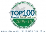 [2009-2010 Global Top 100]에 선정된 경영대학원에 부여하는 인증 마크