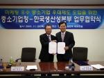 한국생산성본부-중소기업청, '마케팅 우수 중소기업 우대제도'도입을 위한 업무협약 체결