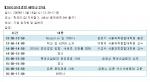 11월 18일 '2010 윤리경영 세미나 일정'