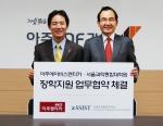반채운 아주에이비스렌터카 대표(좌)와 윤은기 서울과학종합대학원 총장(우)