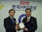2월 23일 '2010 한국HRD대상 시상식'에서 엄준하 한국HRD협회 이사장(좌)이 우수교육기관 대상을 수상한 서울과학종합대학원 박창길 경영대학원장(우)에게 상패를 수여하고 있다