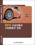 데이코산업연구소 '2010 수입자동차 시장동향과 전망' 보고서 표지