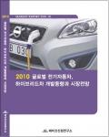 데이코산업연구소 '2010 글로벌 전기자동차, 하이브리드차 개발동향과 시장전망' 보고서 표지