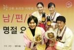 샘표, '남편들의 명절요리 대회' 성황리 개최