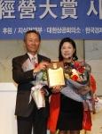 ㈜김정문알로에 최연매 대표(사진 오른쪽)가 2월 10일(수) 서울 프라자호텔에서 열린 제8회 한국윤리경영대상 시상식에서 복지부문 대상을 수상하고 있다.