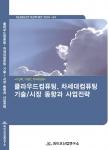 <클라우드컴퓨팅, 차세대컴퓨팅 기술시장 동향과 사업전략> 보고서 표지