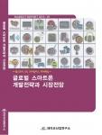 [글로벌 스마트폰 개발전략과 시장전망] 보고서 표지