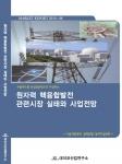 <원자력 · 핵융합발전 관련시장 실태와 사업전망> 보고서 표지