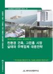 <친환경 건축, 그린홈 시장 실태와 주택업체 대응전략> 보고서 표지